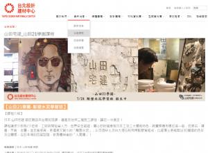 山田21學園的報名訊息今天開始也在 台北設計建材中心上線了