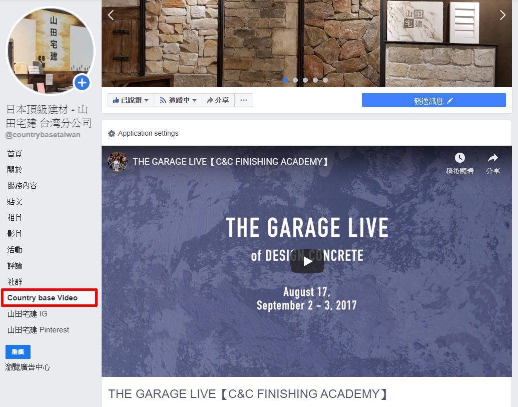 山田宅建 官方粉絲頁將 日本總社的影片連結上了