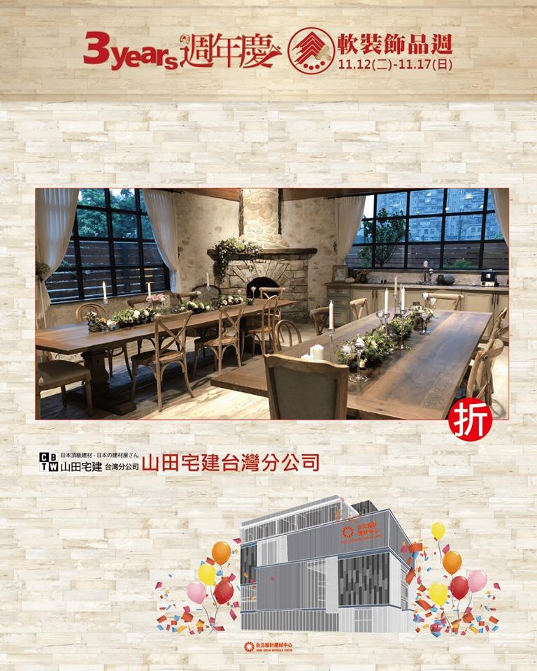 台北設計建材中心3週年慶特惠!